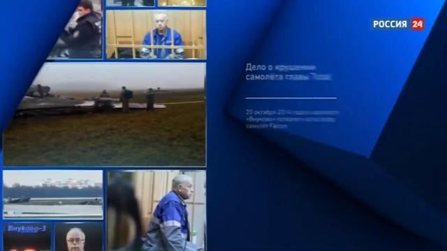 Новости на Россия 24 Муж погибшей стюардессы самолета Falcon подал иск о компенсации