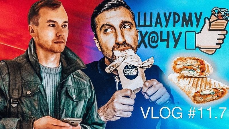 Vlog 11.7 Честный обзор на Шаурму Хачу. Амирана Сардарова (Дневник Хача)
