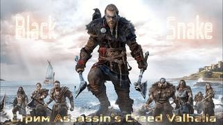 Assassin's Creed Valhalla ➤ Прохождение ➤Стрим #24