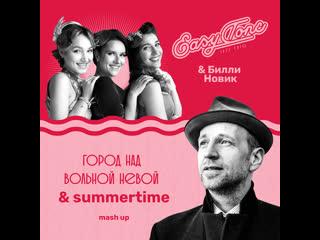 """Билли Новик & Trio EasyTone - """"Город над вольной Невой """" & Summertime"""