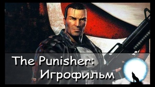 [WL] The Punisher l Игрофильм - ностальгия. Виктор Стоялов, Максим Стоялов, Денис Стоялов, Ирина Стоялова, Вячеслав Стоялов