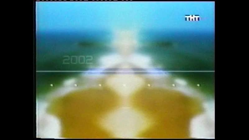 (staroetv.su) Анонсы и реклама (ТНТ, 20.12.2002)