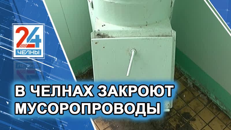 Мусоропроводы в челнинских домах заменят на контейнеры Новости Челнов