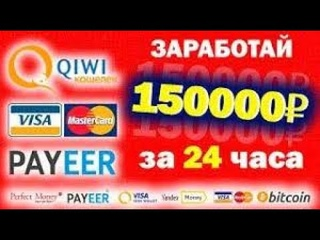 ЗАРАБОТОК В ИНТЕРНЕТЕ 150000 рублей в день! Как Заработать В Интернете 150000 Рублей ! It Company