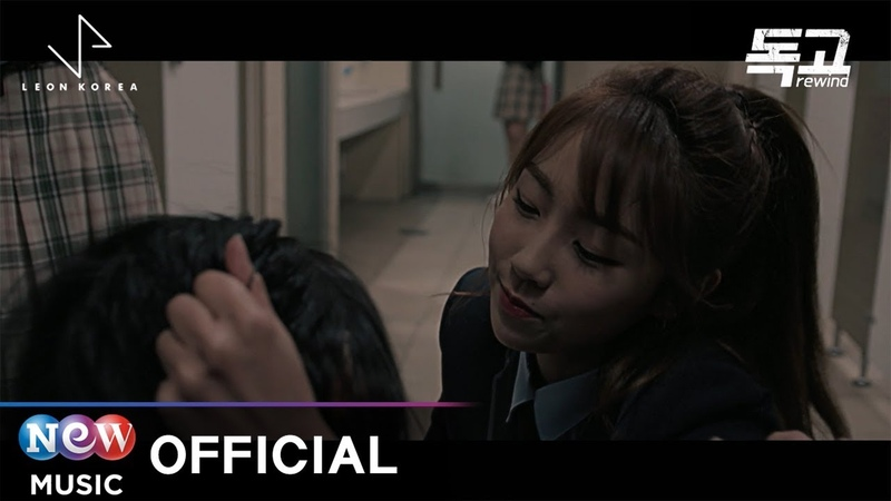[DOKGO REWIND 독고 리와인드 OST] 조원우 (H2ADIN) - Dirty World