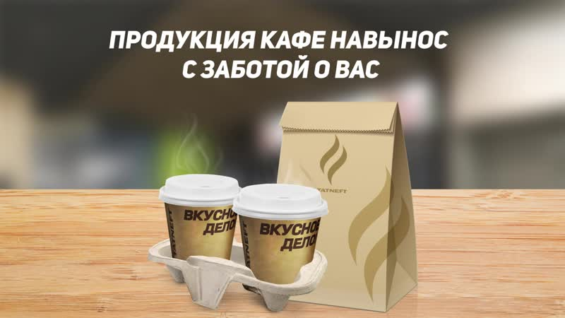 Продукция кафе навынос