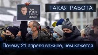 Про что на самом деле митинг 21 апреля за Навального. От нас уже ничего не зависит?