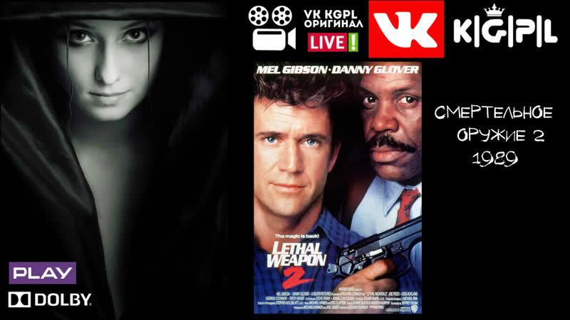 VK K G P L Смертельное оружие 2 1989