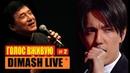 DIMASH live 2 КАК ДИМАШ ПОЁТ ВЖИВУЮ / acapella / jackie chan , Джеки Чан