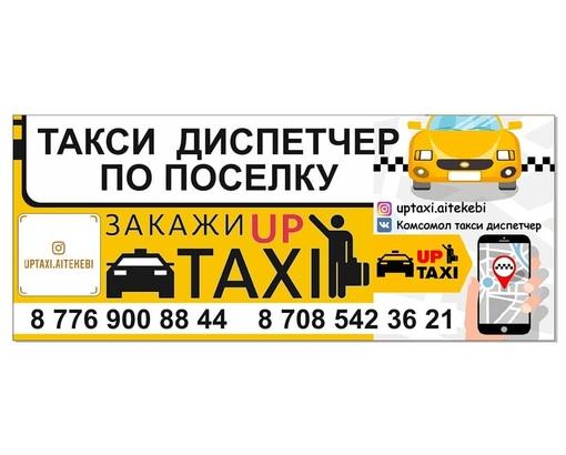 этой поздравление диспетчеру такси келоида провоцирует