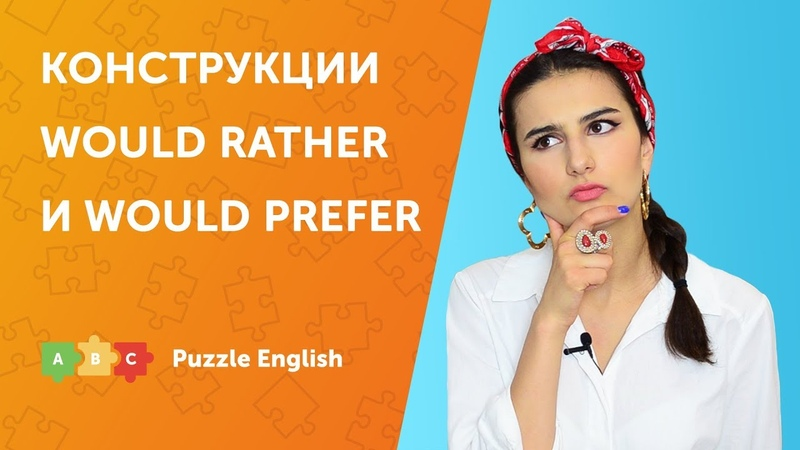 Конструкции Would rather и Would prefer