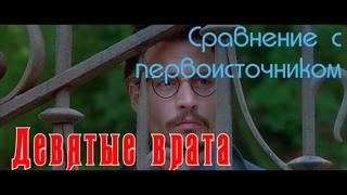 """Сравнение. Фильм """"Девятые врата"""" 1999г  и первоисточник."""