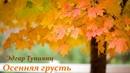 Эдгар Туниянц - Осенняя грусть