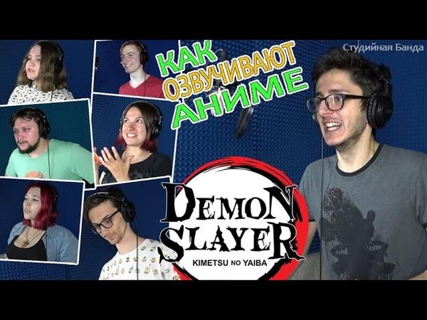 КАК ОЗВУЧИВАЮТ АНИМЕ Demon Slayer Истребитель Демонов Дубляж