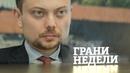 Грани недели / Оппозиционеры во власти. Успех несистемных кандидатов на выборах-2020 17.09.20