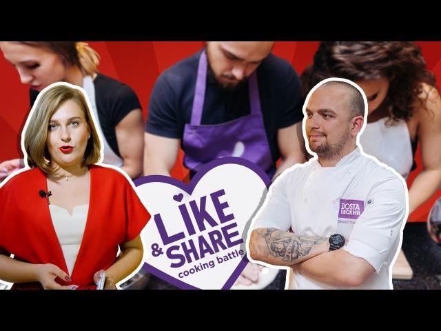 Достаевский LikeShare Cooking Battle — кулинарное состязание питерских блогеров