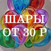 Воздушные шары Рязань. Оформление праздников