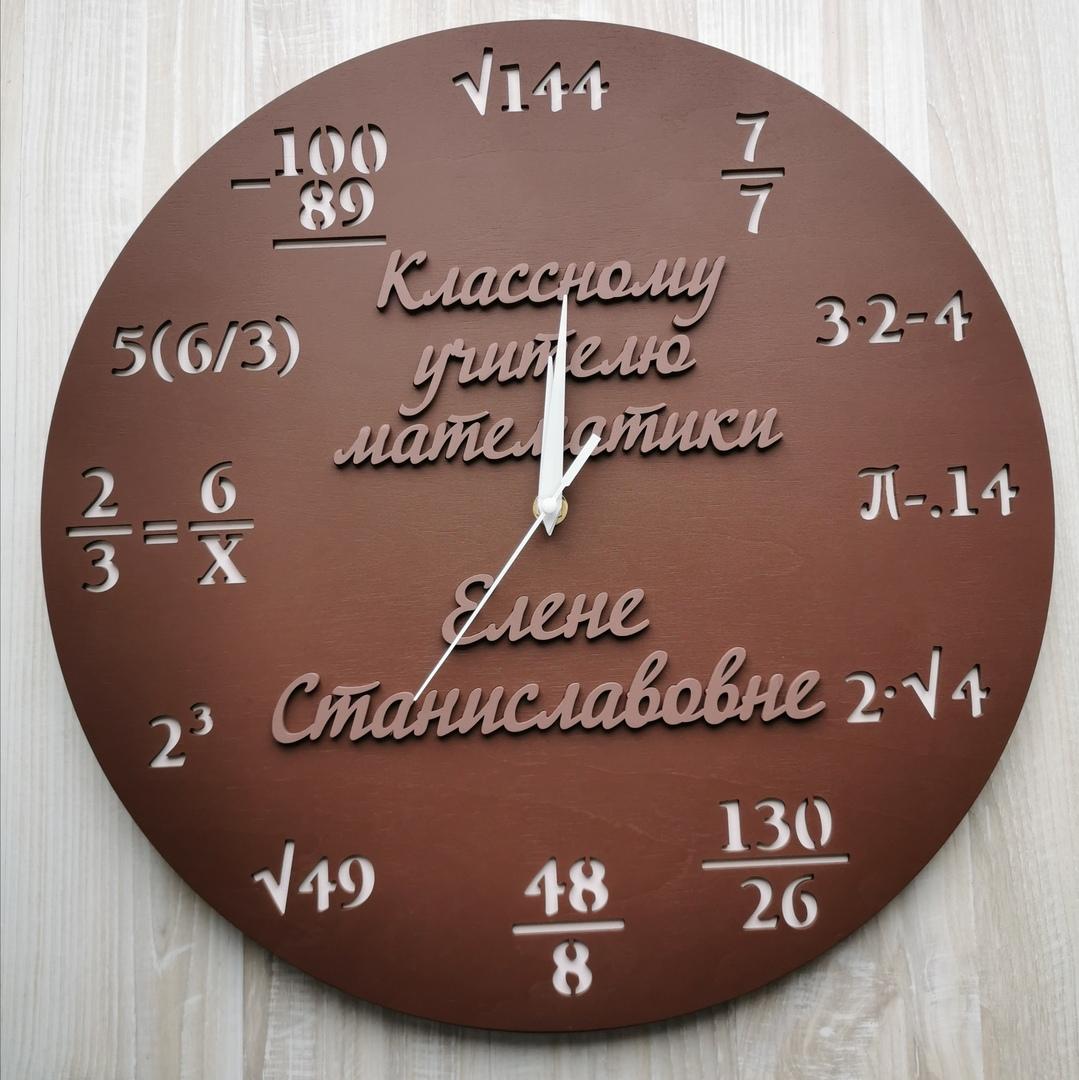 часы для учителя