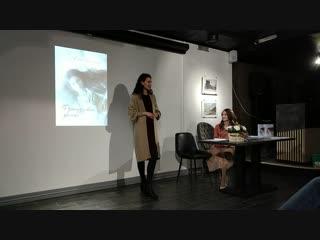 Отзыв Кристины Соколовой на презентации Французского романа