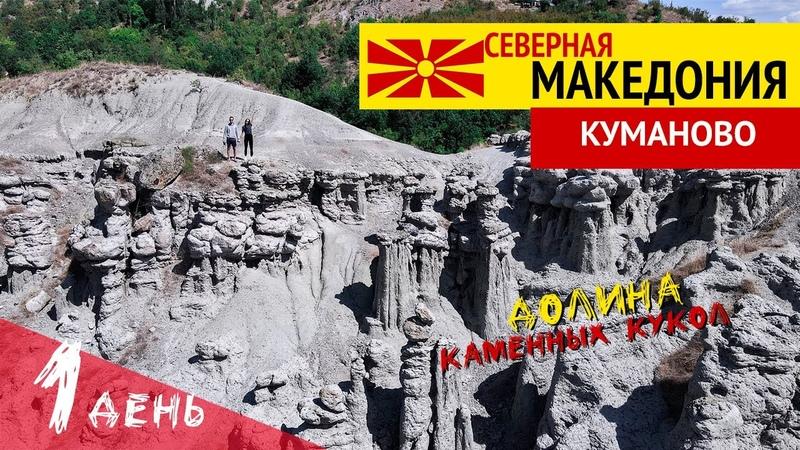 Путешествие Северная Македония Кокино Каменный город Куклица и Зебрњак