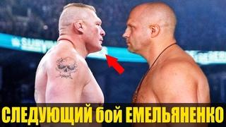 Следующий бой Федора ЕМЕЛЬЯНЕНКО / 4 соперника для завершения карьеры