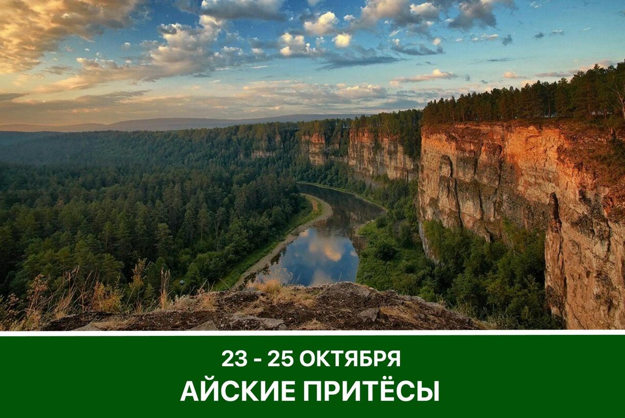 Афиша Тюмень Айские притёсы / 23 - 25 октября