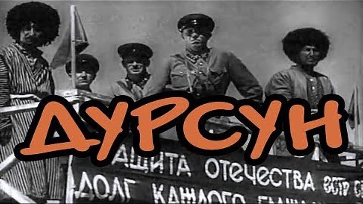 Дурсун 1940