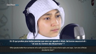 Sourate Fussilat - Idris Al Hashemi   سورة فصلت -  إدريس الهاشمي