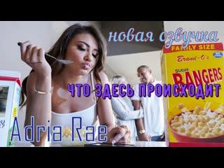 Adria Rae - Что здесь происходит (русские, титры, tits, anal, brazzers, sex, porno,инцест мамка озвучка перевод на русском)