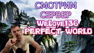 ПАНДА ПАКЕТ ПОКОРЯТ ИНТЕРНЕТ СЕРВЕР WELOVE136   Perfect World
