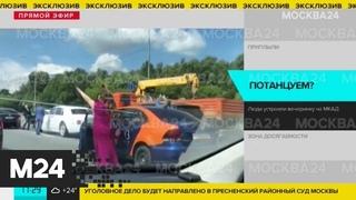 Очевидец рассказала о дискотеке на МКАД - Москва 24