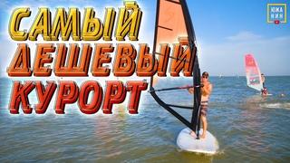Донецк Ейск