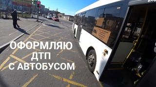 Оформляю ДТП с Автобусом, смотрю БНВ за 2млн. на Химзаводе. Блог Комиссара 007