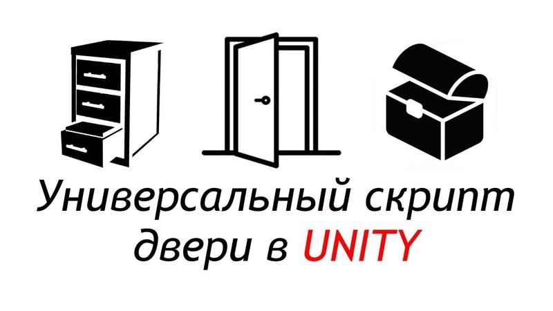 Скрипт двери в Unity Универсальное открывание дверей и выдвижных ящиков Как создать игру Урок 8