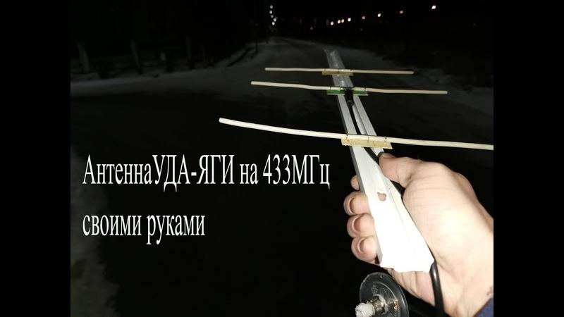 3-х элементная антенна УДА-ЯГИ на 433МГц своими руками.Как ее сделать,настройка и реальная проверка