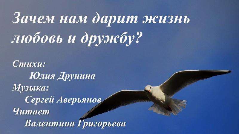 Зачем нам дарит жизнь любовь и дружбу стихи Юлии Друниной