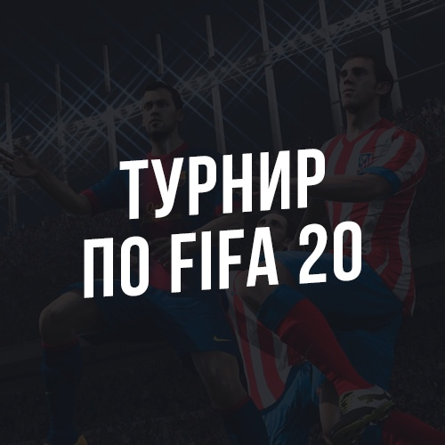 Афиша Калуга ТУРНИР ОТ «CYBER PAR» FIFA 20