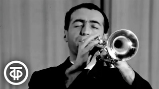"Джаз - 68. ""When the Saints Go Marching In"". Геннадий Бондарев и Диксиленд Альберта Мелконова (1968)"