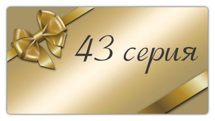 03х14 Galerias Velvet Vientos de cambio Галерея Вельвет 43 серия