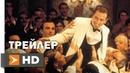 Легенда о Пианисте Официальный Трейлер 1 1998 - Тим Рот, Прюитт Тэйлор Винс