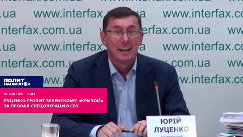 Луценко грозит Зеленскому кризой за провал спецоперации СБУ