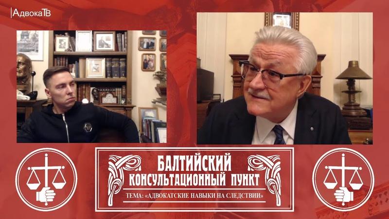 Ю М Новолодский Вопросы уголовной практики Тема Адвокатские навыки на следствии