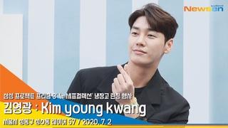 김영광(Kim young kwang), 잘생김은 언제 보아도 눈부셔[NewsenTV]