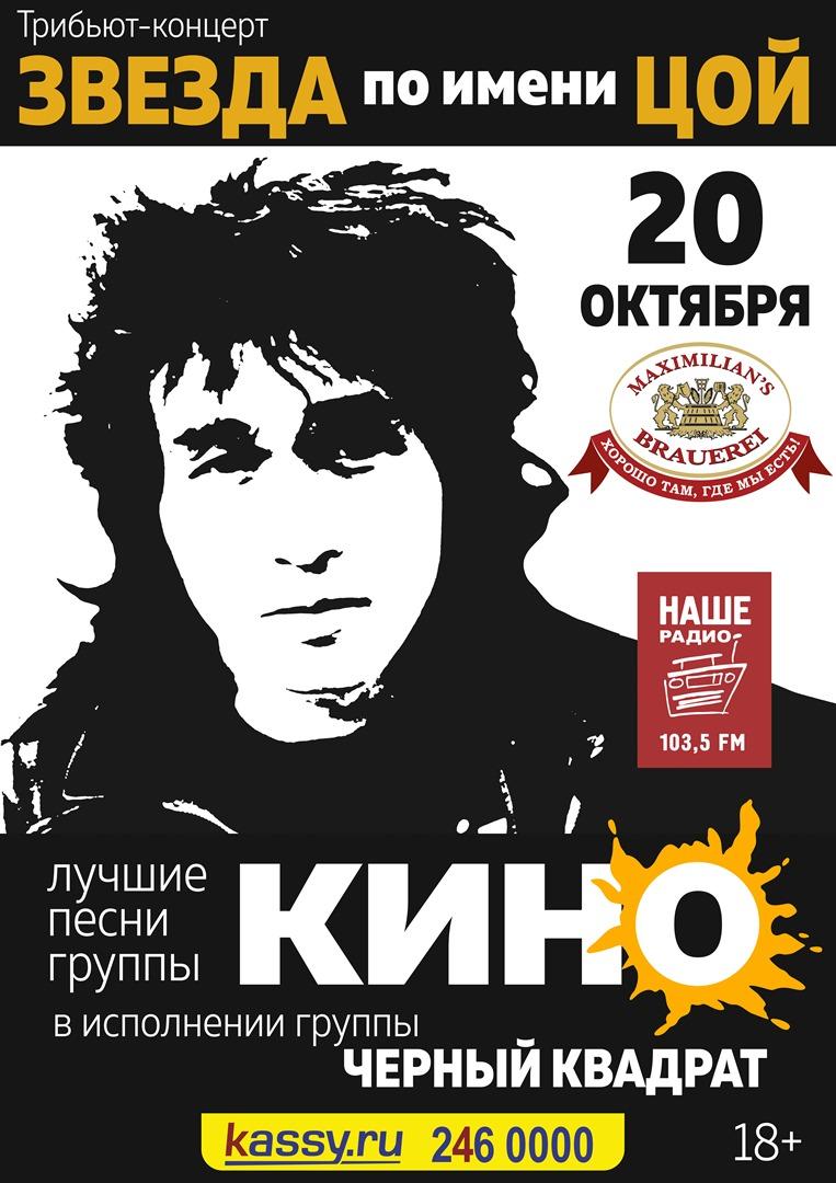 Афиша Челябинск 20/10 / Звезда по имени Цой / Челябинск / Максим