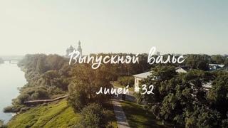 Выпускной вальс 32 лицей, Вологда 2020