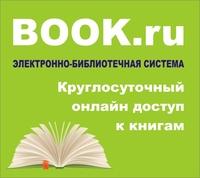 Электронная библиотека BOOK.RU