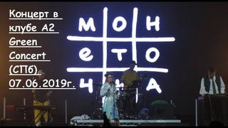 Монеточка - Концерт в клубе  A2 Green Сoncert (СПб)  г.