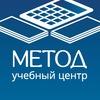 Учебный центр «МЕТОД»