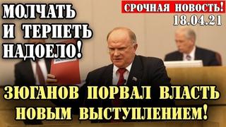 СРОЧНО! Зюганов НАКИНУЛСЯ НА Путина! ВЫ СОВСЕМ СТРАХ ПОТЕРЯЛИ! Зюганов УСТРОИЛ СКАНДАЛ!