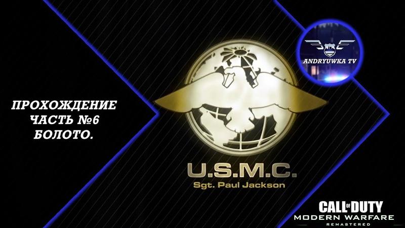 COD Modern Warfare Remastered Прохождение Часть №6 Болото